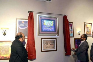 Quranic Calligraphy Exhibition in Pakistan's Faisalabad