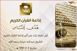 1st Quran Recitation Aired on Saudi Quran Radio (+Audio)